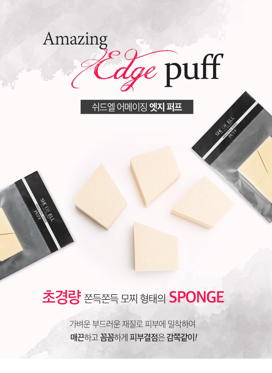 어메이징 엣지 퍼프